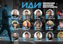 В Украине, пройдет обучение для команд детского служения