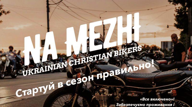 Инвиктори христианские знакомства forum окружили сэкс знакомства краматорск безплатно
