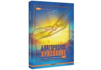 Издана книга об организации служения волонтеров «Благородное призвание»