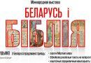 В Минске открылась масштабная выставка «Беларусь и Библия»