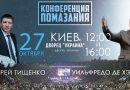 Пастор из Чикаго Уильфредо де Хесус станет спикером конференции в Украине