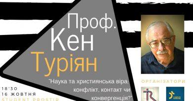 Ученый из США прочтёт в Киеве лекцию о взаимоотношениях христианства и науки