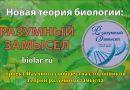 В России создадут научное объединение сторонников теории Разумного замысла