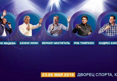 Конференция «Европа наполнена славой Божьей»