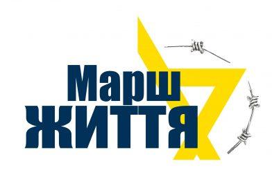 В Украине пройдет акция против антисемитизма «Марш Жизни»