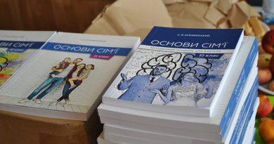 В Украине в государственных школах стартует новый курс «Основы семьи»