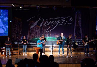 Движение Искателей Бога провело молитвенную конференцию «Пенуэл» в Южной Корее