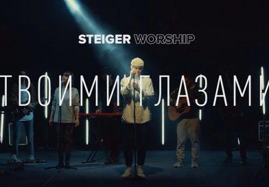 Команда Steiger Worship выпустила первый студийный альбом  «Твоими глазами»