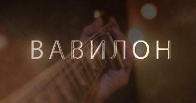 Киевская церковь «Утренняя Звезда» презентовала первый мюзикл «Вавилон»