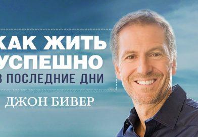 Джон Бивер стал гостем онлайн-богослужения в московской церкви «Благая весть» (видео)