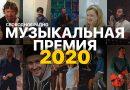 Объявлены победители ежегодной музыкальной премии Свободного радио 2020