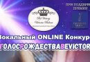 Вокальная школа Виктории Беловой проводит конкурс Голос Рождества «BeVictory»