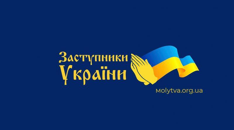Епископы призвали верующих стать «Защитниками Украины» и присоединиться к молитвенному движению