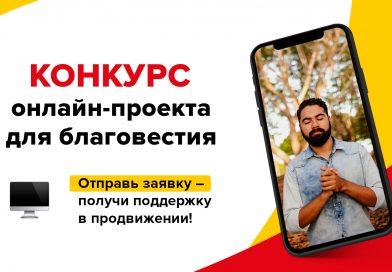 FEBС Украина. Стартовал прием заявок на конкурс евангелизационных онлайн-проектов