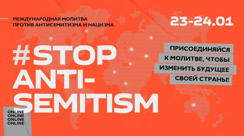 11-й раз в Киеве пройдет Международная молитва против антисемитизма и нацизма