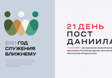 Пятидесятнический союз РЦХВЕ объявил 2021 год годом служения ближнему