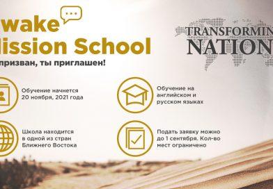 Миссионерская школа Awake Mission School проведет обучение на Ближнем Востоке