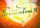 На телеканале ТБН пройдет молитвенный Марафон Благословения