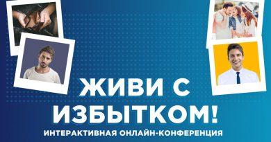 Служение «Благая весть онлайн» проведет интерактивную онлайн-конференцию «Живи с избытком!»